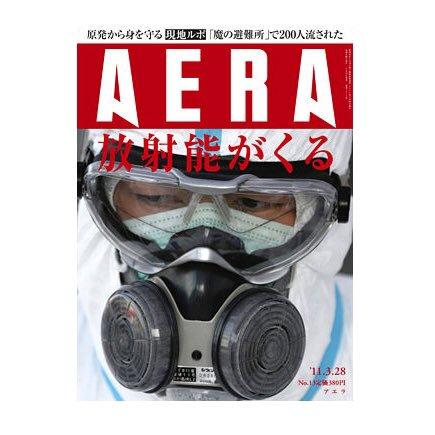 放射線風評110328AERA - コピー.jpg