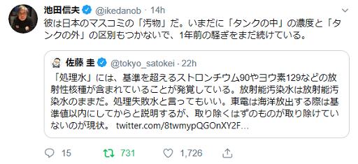 放射線風評_池田信夫さん - コピー.png