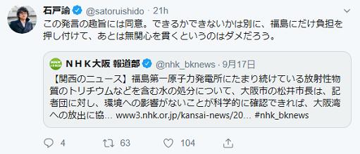 風評被害_大阪府知事 - コピー.png