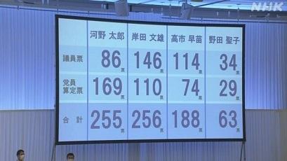 2021総裁選挙 - 409.jpg