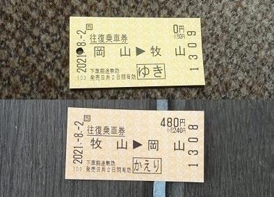 往復切符.jpg